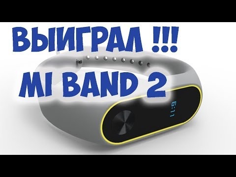 ВЫИГРАЛ фитнес браслет Xiaomi Mi Band 2