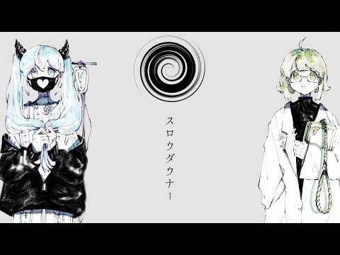 スロウダウナー/初音ミク・GUMI