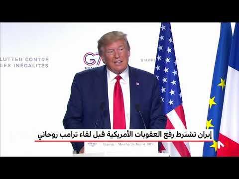 العرب اليوم - شاهد: إيران تشترط رفع العقوبات الأميركية قبل لقاء دونالد ترامب وروحاني