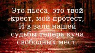 Shot & Nastra - Судьба