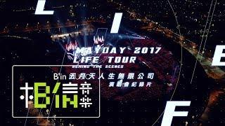 五月天人生無限公司 - 演唱會紀錄片(完整版幕後直擊 - 中)