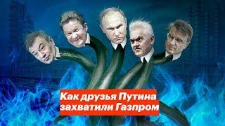 Как друзья Путина захватили Газпром