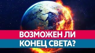 КОНЕЦ СВЕТА. Третья мировая война, падение метеорита или супервулканы!