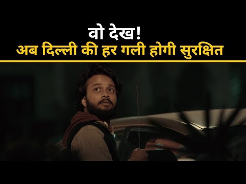वो देख अब दिल्ली की हर गली होगी सुरक्षित