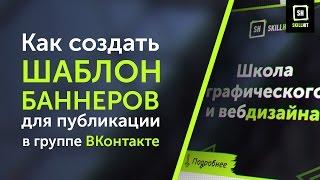 Как создать шаблон баннеров для публикации в группе ВКонтакте?