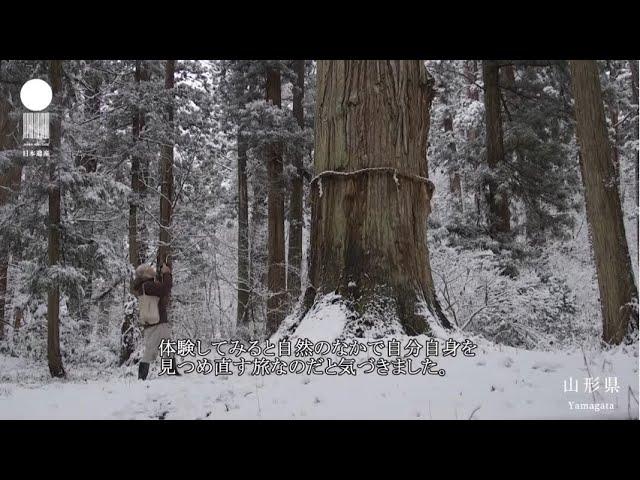 日本遺産 出羽三山「生まれかわりの旅」