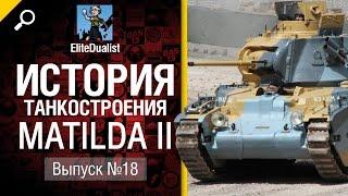 Matilda II - История танкостроения №18 - от EliteDualistTv [World of Tanks]