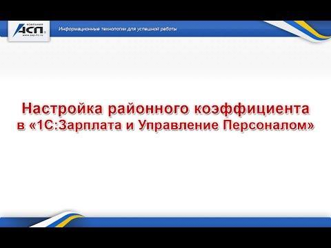 Настройка районного коэффициента в «1С:Зарплата и Управление Персоналом»