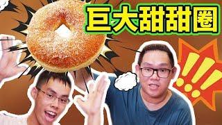 巨大甜甜圈!人生中最滿意的一次?!|阿晋的巨大化【Ft.胡子.優奈.菜喳.魚乾.龜龜】