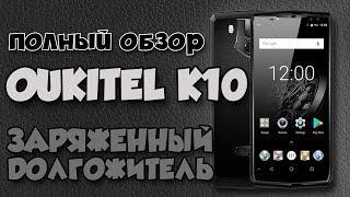 Смартфон Oukitel K10 Black от компании Cthp - видео 1