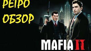 Mafia 2 ретро-обзор