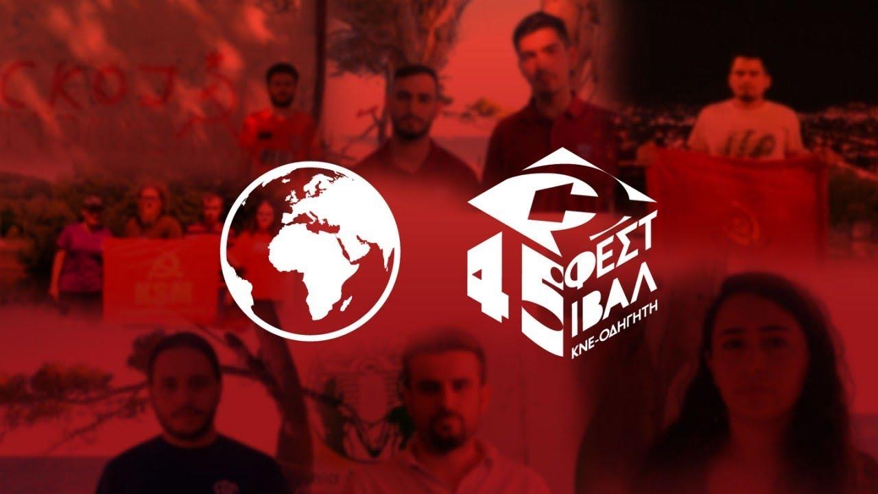 Ραντεβού Κομμουνιστικών Νεολαιών απ' όλο τον κόσμο στο 45ο Φεστιβάλ ΚΝΕ-Οδηγητή