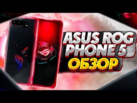 Мощный игровой смартфон. ASUS ROG Phone 5. Не без недостатков, но почти идеал!  / Арстайл /