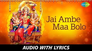 Jai Ambe Maa with lyrics | जय अम्बे माँ   - YouTube