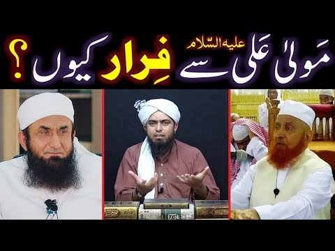 Reply to Sheikh Makki Sb. & Ilyas Ghumman Sb. on Maola ALI a.s ! (By Engineer Muhammad Ali Mirza)