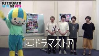 KITAGATA清流Fes2019出演アーティスト ~ドラマストアさん~