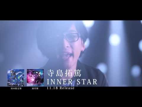 【声優動画】寺島拓篤の新曲「INNER STAR」のミュージッククリップ解禁