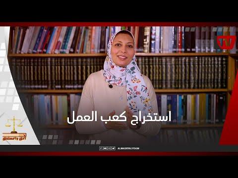 الحق والمستحق| طريقة استخراج كعب العمل إلكترونيا بدون طوابير في رمضان