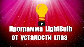 Программа LightBulb портативная, от усталости глаз, позволяет уменьшить яркость экрана монитора под освещенность комнаты для комфортности.  Скачать программу LightBulb: https://progipk.blogspot.com/2019/09/lightbulb.html  Видео