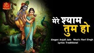 जन्माष्टमी Special भजन   Khatu Mere Shyam Tum Ho   Anjali Jain   Latest Janmashtami Bhajan 2019