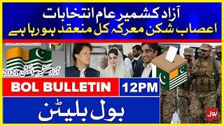 PTI vs PMLN vs PPP Azad Kashmir Elections 2021 | BOL News Bulletin | 12:00 PM | 24 July 2021