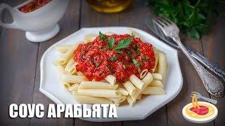 Соус «Арабьята» — видео рецепт