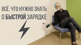 Что такое быстрая зарядка, как она работает и вредна ли для смартфона?