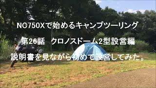 クロノスドーム2型設営編 説明書を見ながら初めて設営してみた:NC750Xで始めるキャンプツーリング