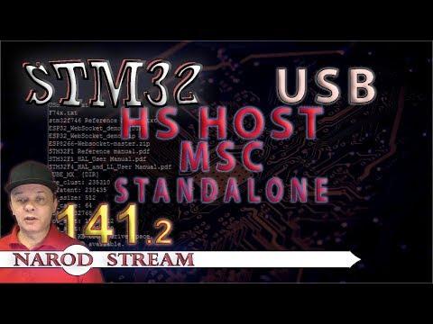 Программирование МК STM32. Урок 141. USB HS Host MSC Standalone. Часть 2