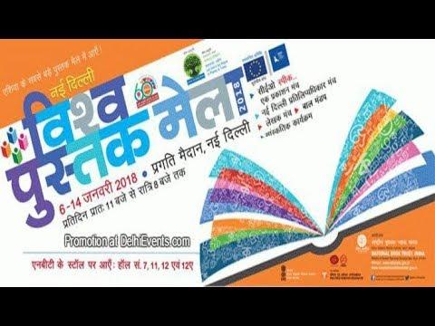 अगर आप किताबो के शौकीन है तो आप के लिए 'Book Fair' में क्या है खास | New Delhi World Book Fair 2018.