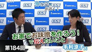 第184回 毛利涼子氏:お家でお味噌を作ろう!で伝えたいこと
