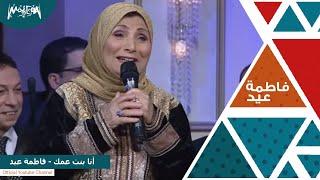 فاطمة عيد - أنا بنت عمك - من برنامج تحميل MP3
