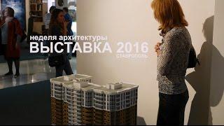 Неделя архитектуры в Ставрополе. Выставка 2016. Третий Рим, Михайловск, Ставропольский край