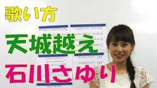 歌い方講座☆石川さゆり「天城越え」SayuriishikawaAmagigoe