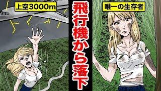 【実話漫画】3000メートル上空の飛行機からアマゾンに落下した女性が奇跡的に生き延びた方法とは?(マンガ動画)