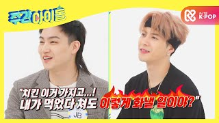 Weekly Idol EP488 GOT7