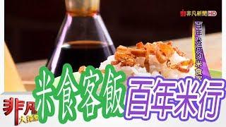 非凡大探索 / 百年米行的米食客飯