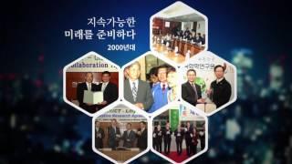 한국화학연구원 창립 40주년 기념영상 이미지