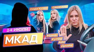 шоу МКАД - тизер - МАМА КУПЕР АЙС ДРАЙВ