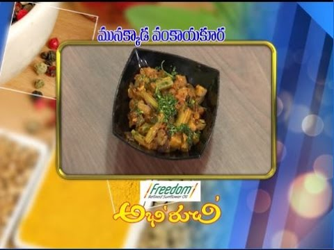 Munakkada Vankaya Kura | Abhiruchi | 27th April 2017 | ETV Telugu