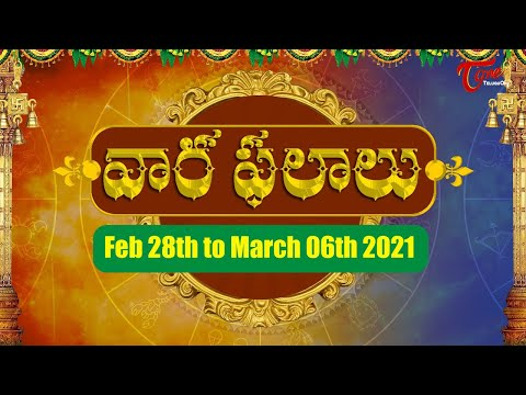 Vaara Phalalu | February 28th to March 06th 2021 | Weekly Horoscope 2021 | BhaktiOne