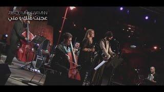 اغاني طرب MP3 Mike Massy & Fadia Tomb El-Hage, Sary & Ayad Khalifé - Ajibtou Minka Wa Minni [Live] تحميل MP3