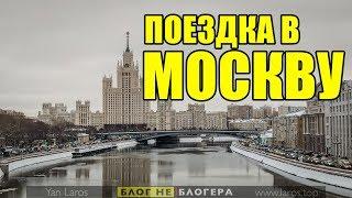 Поездка в Москву, которая повлияла на мою жизнь