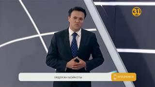 Информбюро 14.08.2018 Толық шығарылым!