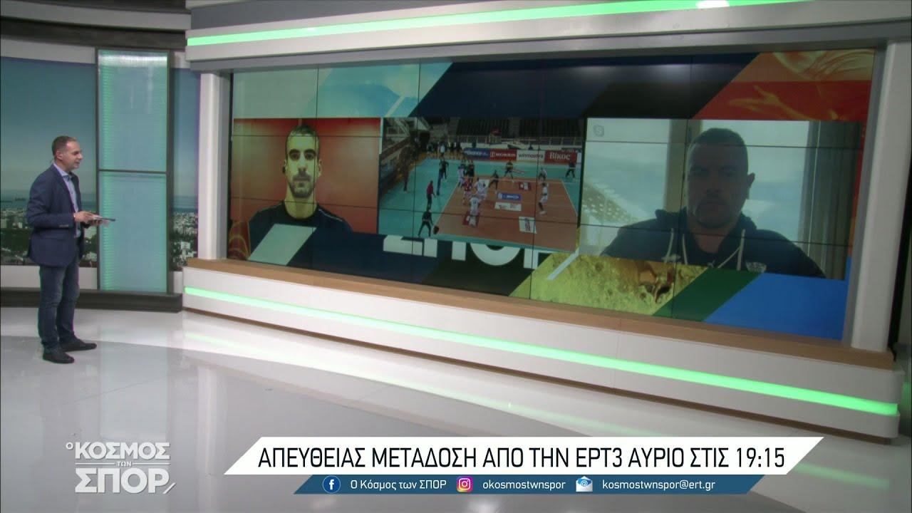 Α.Φράγκος & Θ.Τερζής μιλούν για τον αυριανό αγώνα Φοίνικας-ΠΑΟΚ της Volley League | 14/10/2021 | ΕΡΤ