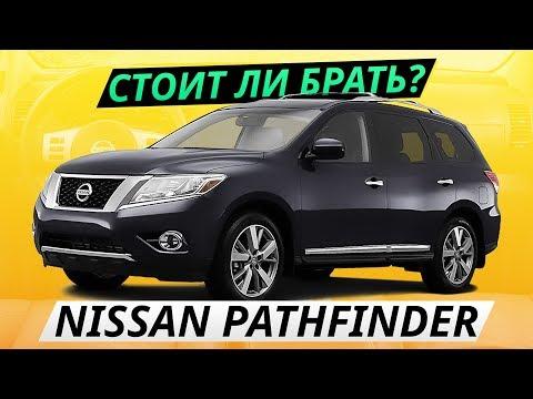 Фото к видео: Все недостатки Nissan Pathfinder | Подержанные автомобили