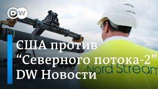 """Как США топят """"Северный поток-2"""", или Почему """"Газпром"""" стал врагом Америки - DW Новости (12.12.2018)"""