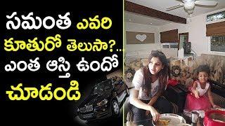 Some Interesting Facts About Actress Samantha Assets | Samantha Latest News | Tollywood Nagar