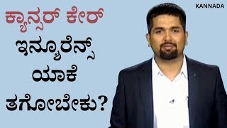 Cancer Care Insurance Policy | Money Doctor Show Kannada | EP 184