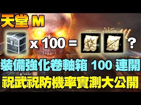 【Lineage天堂M】裝備強化卷軸箱100連開!祝武祝防實測機率大公開!